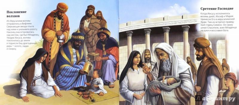 Иллюстрация 1 из 4 для Чудо Рождества   Лабиринт - книги. Источник: Лабиринт