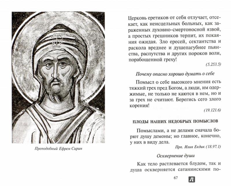Иллюстрация 1 из 3 для Благодать спасения. О силе кротости и смирения | Лабиринт - книги. Источник: Лабиринт