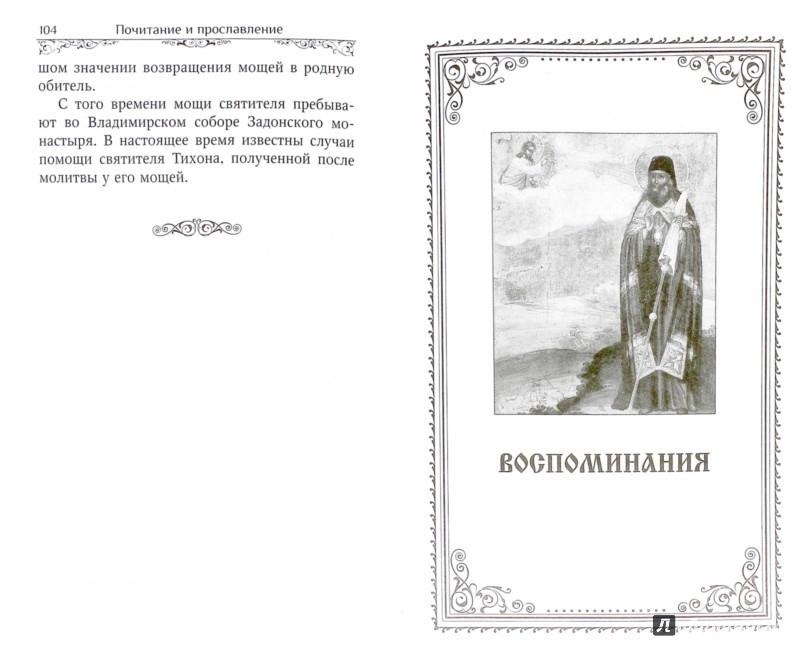 Иллюстрация 1 из 38 для Святитель Тихон Задонский | Лабиринт - книги. Источник: Лабиринт