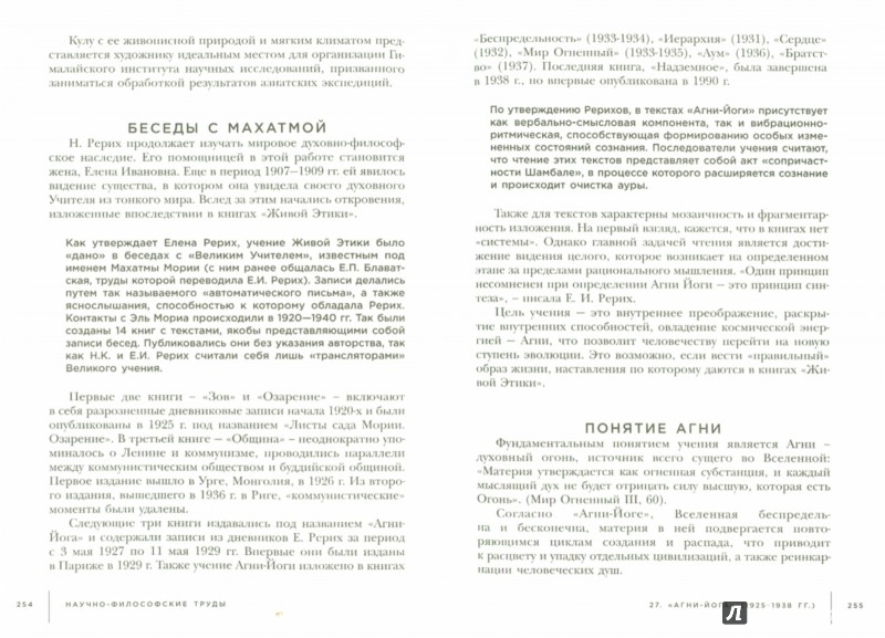 Иллюстрация 1 из 22 для 50 великих книг, изменивших человечество - Ирина Шлионская | Лабиринт - книги. Источник: Лабиринт