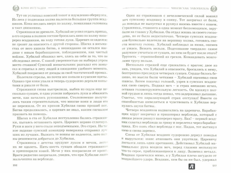 Иллюстрация 1 из 21 для Чингисхан. Завоеватель - Конн Иггульден | Лабиринт - книги. Источник: Лабиринт