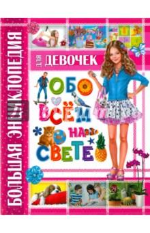 Большая энциклопедия для девочек обо всем на свете