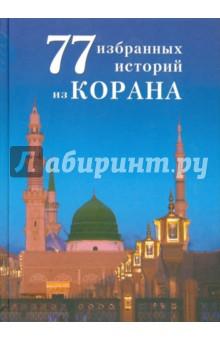 77 избранных истории из КоранаИслам<br>В данной книге приводится 77 историй из Корана, которые имеют поучительный характер и показывают, как и чем должны руководствоваться мусульмане, и мужчины, и женщины, в своей жизни, стремясь следовать по прямому Пути Аллаха Всемогущего.<br>