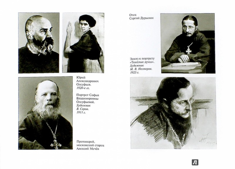 Иллюстрация 1 из 21 для Сергей Дурылин - Виктория Торопова | Лабиринт - книги. Источник: Лабиринт