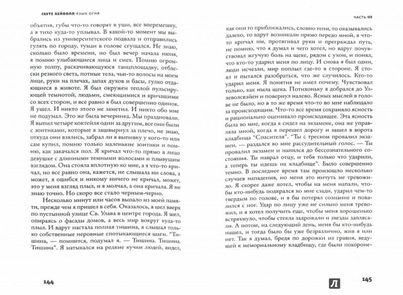 Иллюстрация 1 из 4 для Язык огня - Гауте Хейволл | Лабиринт - книги. Источник: Лабиринт