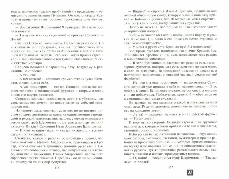 Иллюстрация 1 из 14 для Перпендикулярный мир. Повесть, рассказы - Кир Булычев | Лабиринт - книги. Источник: Лабиринт