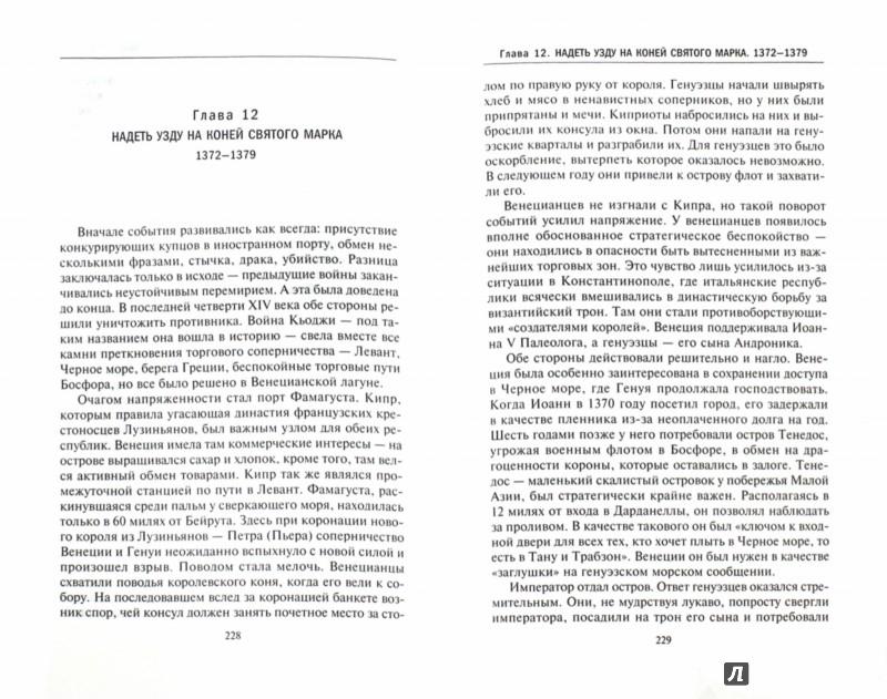 Иллюстрация 1 из 23 для Венецианская республика. Расцвет и упадок великой морской империи. 1000-1503 - Роджер Кроули | Лабиринт - книги. Источник: Лабиринт