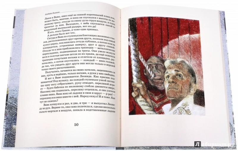 Иллюстрация 1 из 14 для Цирковые циркачи - Альберт Лиханов | Лабиринт - книги. Источник: Лабиринт
