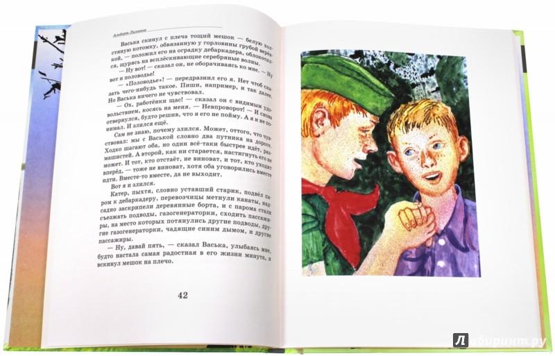 Иллюстрация 1 из 14 для Деревянные кони - Альберт Лиханов | Лабиринт - книги. Источник: Лабиринт