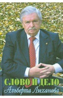 Слово и дело Альберта Лиханова