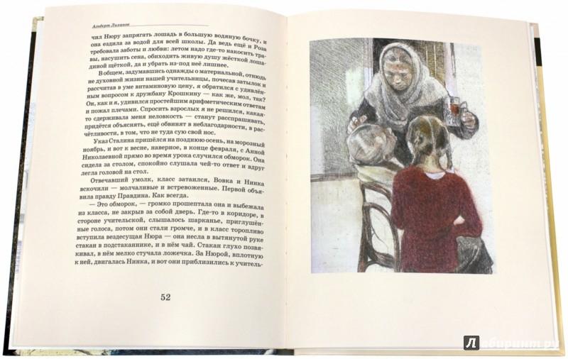 Иллюстрация 1 из 26 для Крёсна - Альберт Лиханов | Лабиринт - книги. Источник: Лабиринт