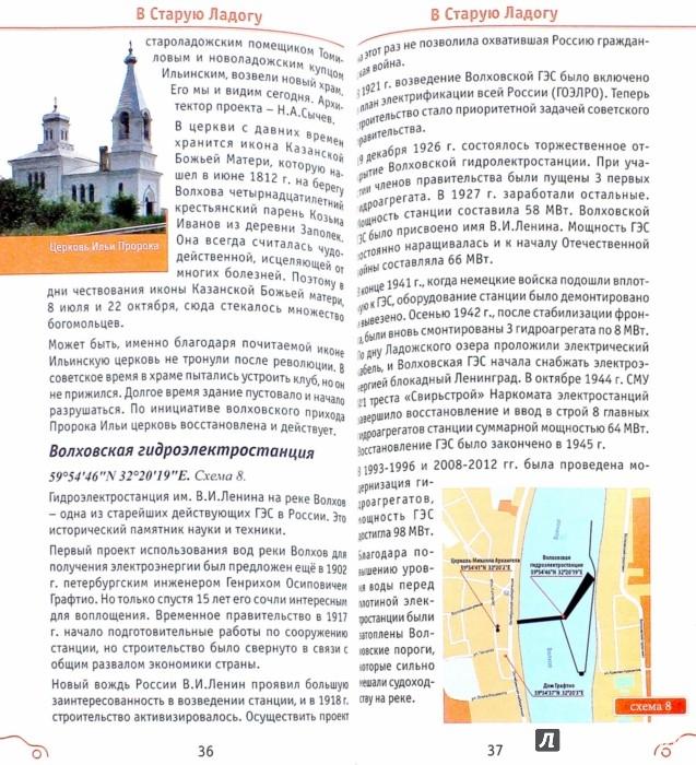 Иллюстрация 1 из 2 для В Старую Ладогу. Путеводитель - Денис Антонов   Лабиринт - книги. Источник: Лабиринт