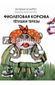 Фиолетовая корова тетушки ТерезыЗарубежная поэзия для детей<br>Фиолетовая корова тетушки Терезы - это занимательная история о невероятных события из жизни одной деревни. <br>Для младшего школьного возраста.<br>