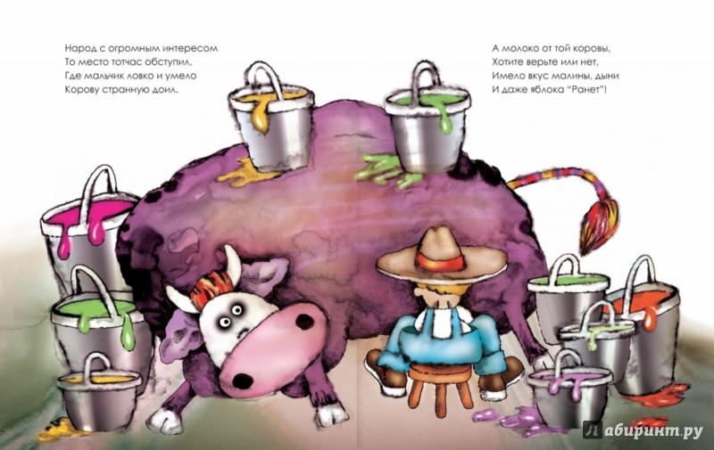 Иллюстрация 1 из 3 для Фиолетовая корова тетушки Терезы - Зулема Кларес | Лабиринт - книги. Источник: Лабиринт