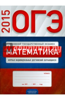 Огэ математика 2015 онлайн - e7bc9