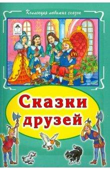 Сказки друзейСказки и истории для малышей<br>Сборник сказок для детей дошкольного возраста.<br>