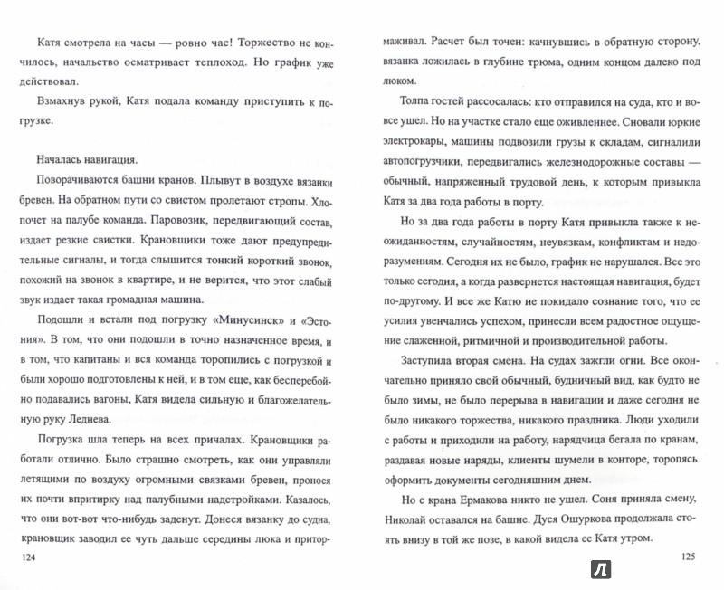 Иллюстрация 1 из 6 для Екатерина Воронина - Анатолий Рыбаков | Лабиринт - книги. Источник: Лабиринт