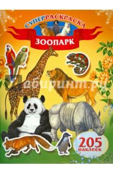 Зоопарк. 205 наклеек