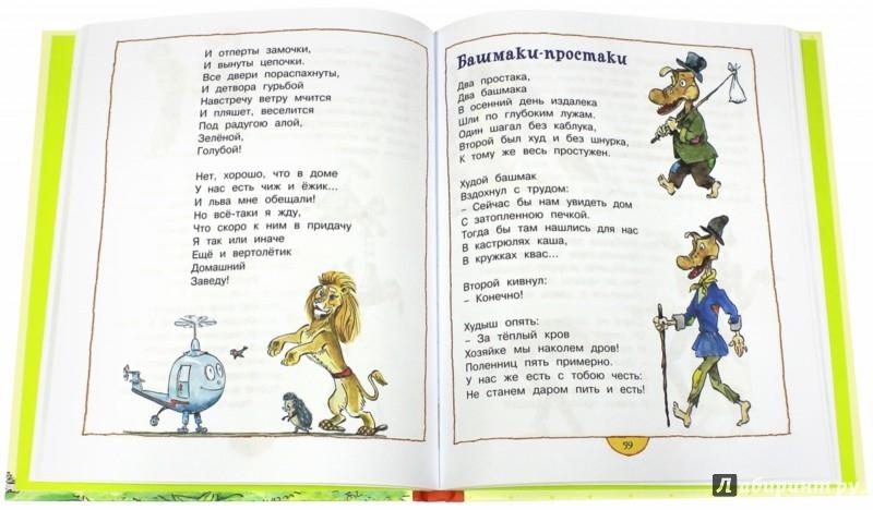 Иллюстрация 1 из 16 для Дом с колокольчиком - Лев Кузьмин | Лабиринт - книги. Источник: Лабиринт