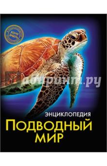 Хочу знать. Подводный мирЖивотный и растительный мир<br>Представляем вашему вниманию энциклопедию из серии Хочу знать Подводный мир.<br>Для детей младшего и среднего школьного возраста.<br>