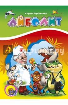 Обложка книги Айболит