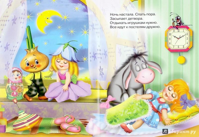Иллюстрация 1 из 4 для Колыбельная - Владимир Нестеренко | Лабиринт - книги. Источник: Лабиринт