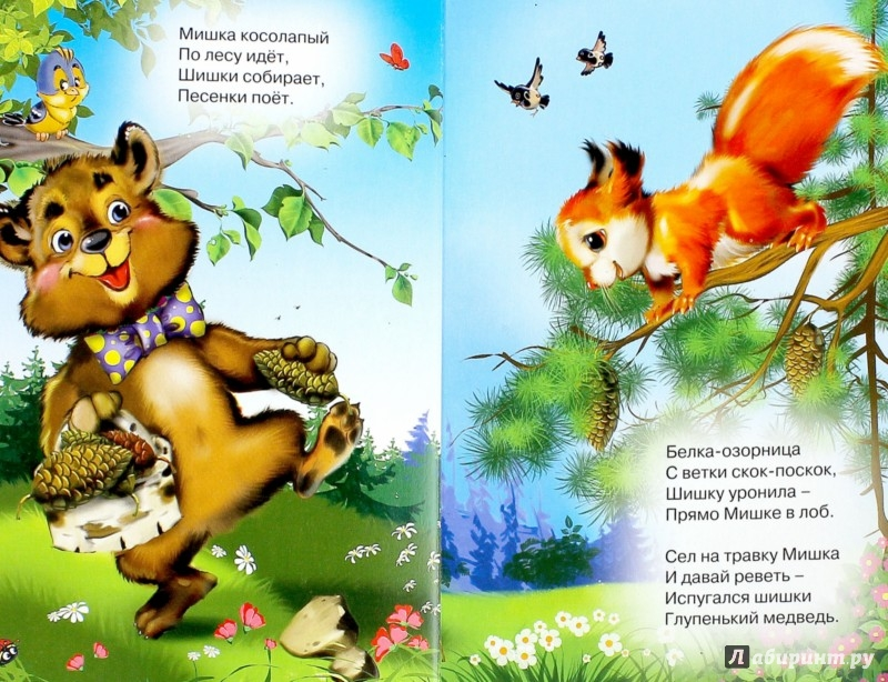 Иллюстрация 1 из 12 для Мишка косолапый - Оксана Иванова   Лабиринт - книги. Источник: Лабиринт