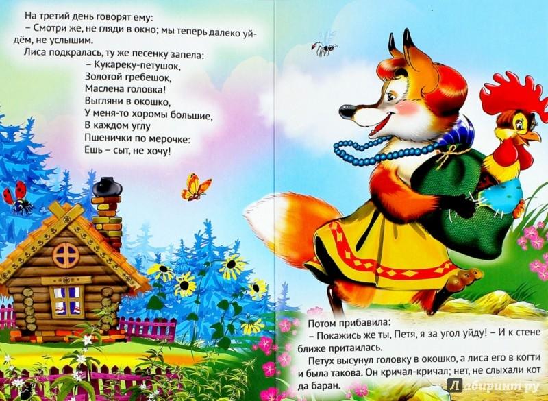 Иллюстрация 1 из 13 для Петушок-Золотой гребешок | Лабиринт - книги. Источник: Лабиринт