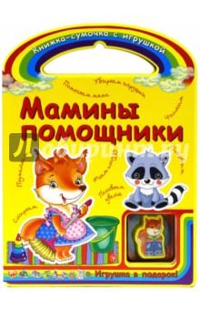 Мамины помощникиКнижки-игрушки<br>Книги и игрушки сделаны из экологически чистых материалов, безопасных для детей.<br>Для детей дошкольного возраста.<br>
