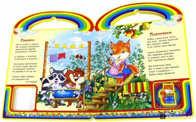 Иллюстрация 1 из 4 для Мамины помощники - Сергей Гордиенко | Лабиринт - игрушки. Источник: Лабиринт