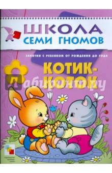 Русские народные сказки кот лиса и петух с картинками