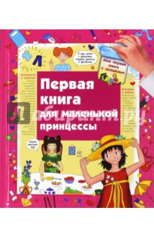 Первая книга для маленькой принцессы