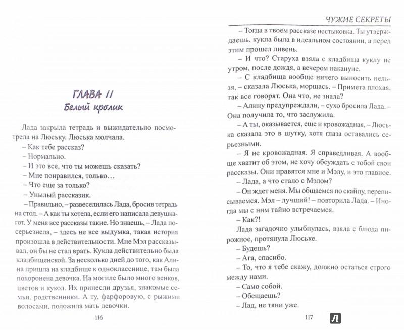 Иллюстрация 1 из 8 для Чужие секреты - Юрий Ситников   Лабиринт - книги. Источник: Лабиринт
