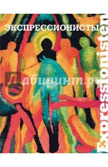 Экспрессионисты. Живопись. ГрафикаХудожественные направления<br>Экспрессионизм - одно из наиболее ярких явлений европейского искусства начала XX века фактически не представлен в российских художественных музеях и, в силу известных причин, был обойден вниманием советского искусствознания. Этот пробел ныне восполняет прекрасно оформленная книга-альбом, включающая около 500 цветных и черно-белых иллюстраций, в большинстве своем неизвестных российскому читателю. Любители искусства найдут в издании подробную информацию о ведущих объединениях художников-экспрессионистов Мост и Синий всадник, а также лучшие произведения и биографию каждого из 23 представляемых мастеров (в том числе немцев Э.Л. Кирхнера, К. Шмидт-Ротлуфа, Ф. Марка, датчанина Э. Нольде, австрийцев О. Кокошки и Э. Шиле, француза Ж. Руо, выходцев из России В. Кандинского, А. Явленского, М. Верёвкиной, Х. Сутина).<br>Специалистов, несомненно, заинтересует краткий, но емкий анализ художественного метода каждого мастера, а так же оригинальное толкование художественной системы экспрессионизма в целом.<br>С выходом этой книги любителям искусства открывается еще одна малоизученная в нашей литературе страница европейской культуры начала XX столетия. Книга посвящена классикам экспрессионизма, великим живописцам, чьих полотен, увы, почти не встретишь в России. Картины экспрессионистов прекрасны, потому что каждый из этих мастеров творил вопреки эпохе с ее глобальными катастрофами. Каждый, насколько мог, замыкался в себе и переводил ощущение кризиса цивилизации в музыку волшебных красок или в реальность воображаемого фантастического мира…<br>Их имена стали достоянием истории - религиозных мистиков Жоржа Руо и Эмиля Нольде, трагического визионера Макса Бэкмана, знаменитых экспонентов Моста и Синего всадника Э. Л. Кирхнера, К. Шмидт-Ротлуфа, Ф. Марка, Э. Шиле, П. Клее.<br>В этом блестящем ряду значатся и наши соотечественники: великий реформатор Василий Кандинский и родившиеся, но не работавшие в России Алексей Явленский,
