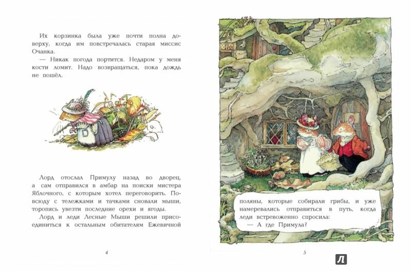 Иллюстрация 1 из 42 для Осенняя история - Джилл Барклем | Лабиринт - книги. Источник: Лабиринт