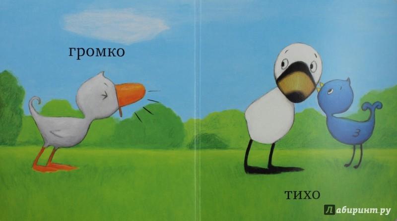 Иллюстрация 1 из 12 для Высоко-легко и наоборот - Тэд Хиллс | Лабиринт - книги. Источник: Лабиринт