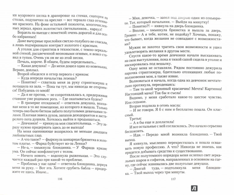 Андрей круз читать полную версию книг