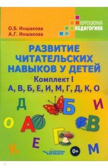 Развитие читательских навыков у детей. Комплект I. А, В, Б, Е, И, М, Г, Д, К, ОРазвитие речи, логопедия для дошкольников<br>Формирование навыков чтения наиболее сложный процесс, как для детей в норме, так и для детей с различной патологией. Практика показала, что наиболее эффективно обучать чтению детей с 5-7 лет. Основное внимание при этом необходимо уделять прочному запоминанию графического образа буквы и начинать надо с тех групп букв, которые входят в наиболее ранний период и знакомы преобладающему числу дошкольников. Их произношение нарушается достаточно часто. <br>По этому принципу пособие делится на три комплекта, которые предусматривают изучение букв по мере их не только зрительного восприятия, но и произношения.<br>Пособие предназначено логопедам дошкольных учреждений, а также учителям начальных классов школ во время работы в букварный период, с детьми, имеющими проблемы в овладении чтением.<br>Формирование навыков чтения наиболее сложный процесс, как для детей в норме, так и для детей с различной патологией. Практика показала, что наиболее эффективно обучать чтению детей с 5-7 лет. Основное внимание при этом необходимо уделять прочному запоминанию графического образа буквы и начинать надо с тех групп букв, которые входят в наиболее ранний период и знакомы преобладающему числу дошкольников. Их произношение нарушается достаточно часто. <br>По этому принципу пособие делится на три комплекта, которые предусматривают изучение букв по мере их не только зрительного восприятия, но и произношения.<br>Пособие предназначено логопедам дошкольных учреждений, а также учителям начальных классов школ во время работы в букварный период, с детьми, имеющими проблемы в овладении чтением.<br>