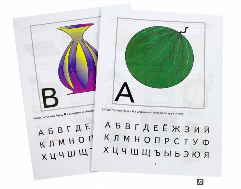 Иллюстрация 1 из 28 для Развитие читательских навыков у детей. Комплект I. А, В, Б, Е, И, М, Г, Д, К, О - Иншакова, Иншакова | Лабиринт - книги. Источник: Лабиринт