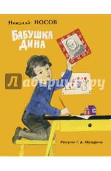Бабушка ДинаПовести и рассказы о детях<br>В одном детском саду к празднику Восьмого марта дети решили устроить выставку фотографий своих мам. И никак не могли решить, чья мама красивее. А Славик Смирнов самой красивой считает свою бабушку Дину, ведь для каждого из нас всех красивее тот человек, которого мы любим больше всего на свете.<br>Книга проиллюстрирована художником Германом Алексеевичем Мазуриным.<br>Для чтения взрослыми детям.<br>