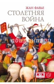 Обложка книги Столетняя война