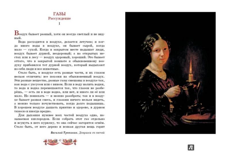 Иллюстрация 1 из 13 для Моя четвертая русская книга для чтения - Лев Толстой | Лабиринт - книги. Источник: Лабиринт