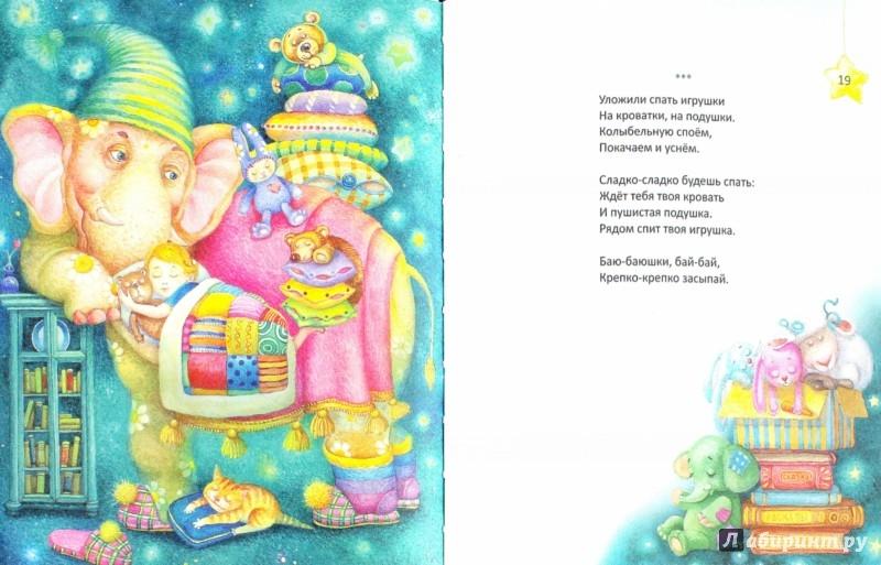Иллюстрация 1 из 26 для Мамина колыбельная - Алексеева, Голубева | Лабиринт - книги. Источник: Лабиринт
