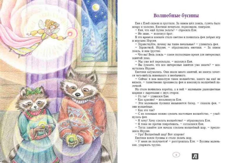 Иллюстрация 1 из 3 для Еня и Еля. Волшебные бусины - Анна Гончарова   Лабиринт - книги. Источник: Лабиринт