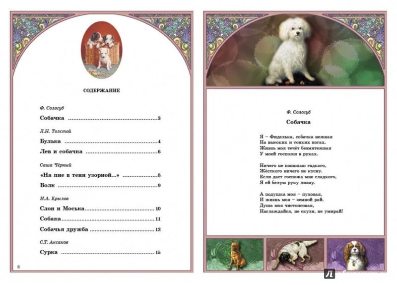 Иллюстрация 1 из 3 для Про собачку | Лабиринт - книги. Источник: Лабиринт