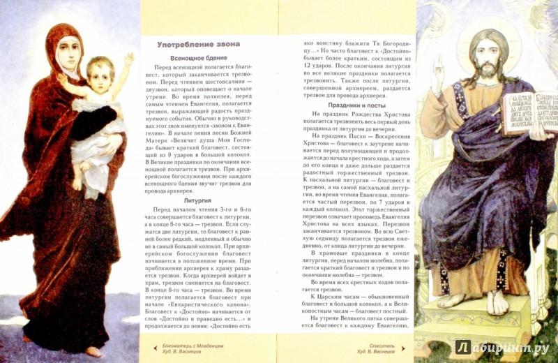 Иллюстрация 1 из 41 для Колокола и колокольный звон | Лабиринт - книги. Источник: Лабиринт