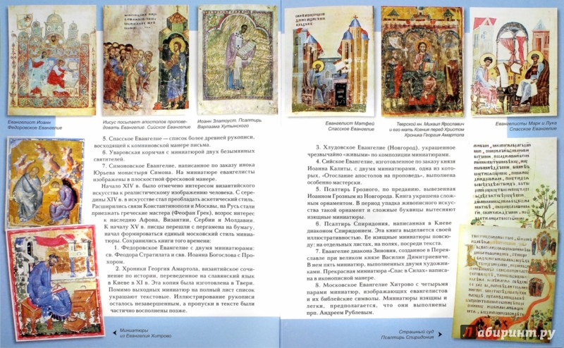 Иллюстрация 1 из 29 для Православные книги | Лабиринт - книги. Источник: Лабиринт