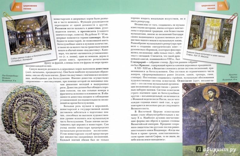 Иллюстрация 1 из 23 для Церковное пение | Лабиринт - книги. Источник: Лабиринт