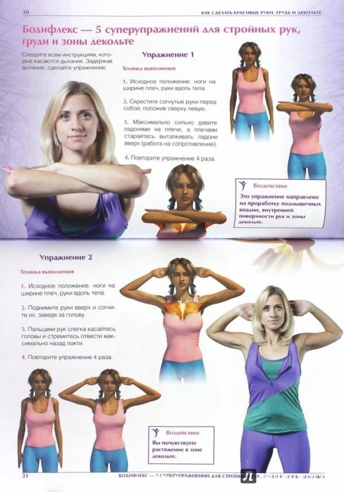 Иллюстрация 1 из 33 для Как сделать красивые руки, грудь и декольте - Марина Корпан | Лабиринт - книги. Источник: Лабиринт