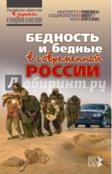 Бедность и бедные в современной России